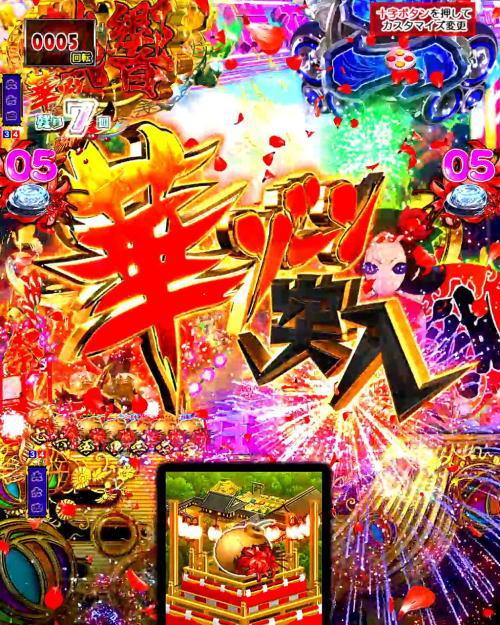 パチンコP地獄少女 きくりのお祭りLIVEの華ゾーン画像