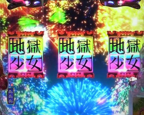 パチンコP地獄少女 きくりのお祭りLIVEの10R確変大当り(虹図柄揃い)の画像