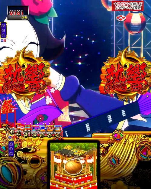 パチンコP地獄少女 きくりのお祭りLIVEの熱響図柄イベント予告の画像
