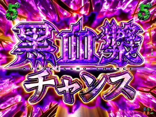 パチンコP甲鉄城のカバネリ 319 覚醒Ver.の黒血漿チャンス