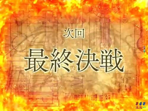パチンコP甲鉄城のカバネリ 219Ver.の最終決戦