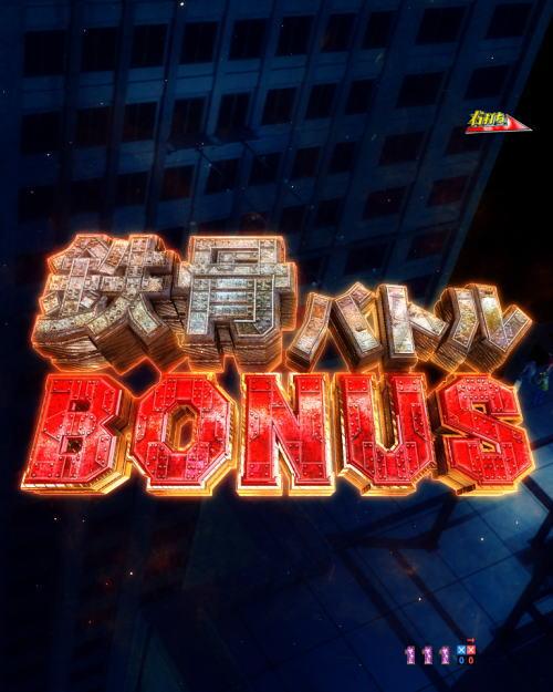 パチンコP弾球黙示録カイジ5 電撃チャージVer.Aの鉄骨バトルBONUSの画像