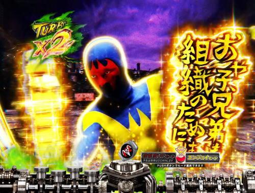 パチンコぱちんこ 仮面ライダー 轟音のショッカーSU