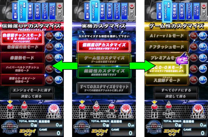 ぱちんこ 仮面ライダー 轟音の筐体図柄画像