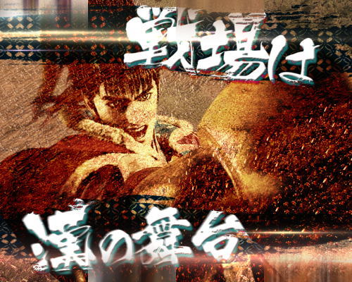 パチンコP花の慶次~蓮 199ver.の群雄MODEの画像