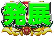 PA競女!!!!!!!!-KEIJO-99Ver.の発展画像