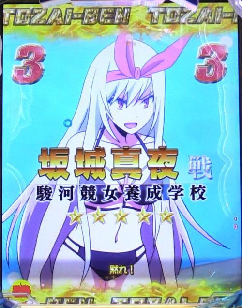 P競女!!!!!!!!-KEIJO-319ver.の第3レース特別編 坂城真夜戦画像