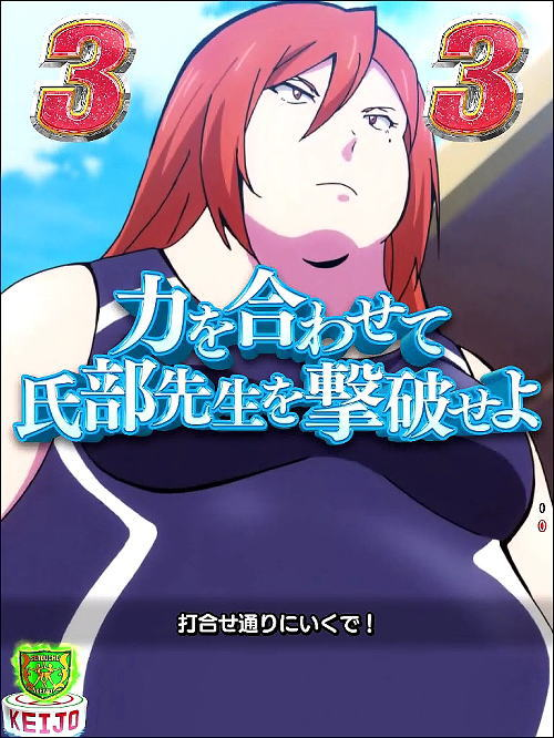 P競女!!!!!!!!-KEIJO-199ver.のセイレーンチャレンジ画像