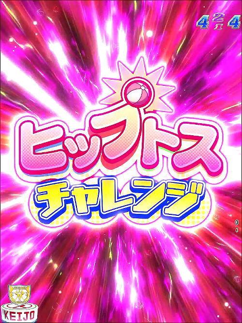 P競女!!!!!!!!-KEIJO-199ver.のヒップトスチャレンジ画像