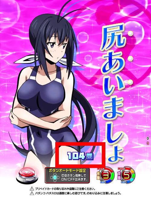 P競女!!!!!!!!-KEIJO-199ver.の遊タイム画像