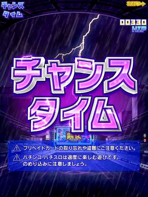 PA競女!!!!!!!!-KEIJO-99Ver.のチャンスタイム画像