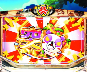 パチンコP安心ぱちんこキレパンダinリゾート 79Ver.の突図柄停止画像