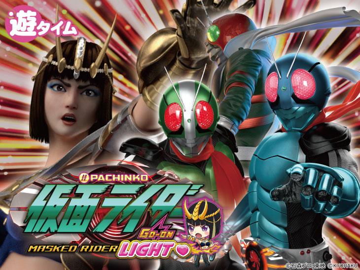 ぱちんこ 仮面ライダー GO-ON LIGHTの1号、2号、V3とガーラ