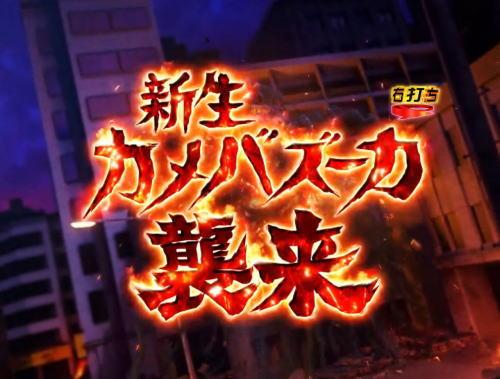 パチンコぱちんこ 仮面ライダー GO-ON LIGHTの新生カメバズーカバトルリーチタイトル色赤画像