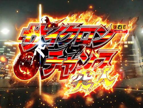 パチンコぱちんこ 仮面ライダー GO-ON LIGHTの遊タイム2画像