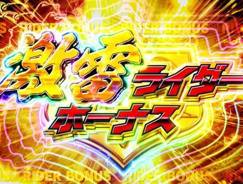 パチンコぱちんこ 仮面ライダー GO-ON LIGHTの激雷ライダーボーナス画像