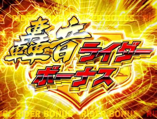 パチンコぱちんこ 仮面ライダー GO-ON LIGHTの轟音ライダーボーナス画像