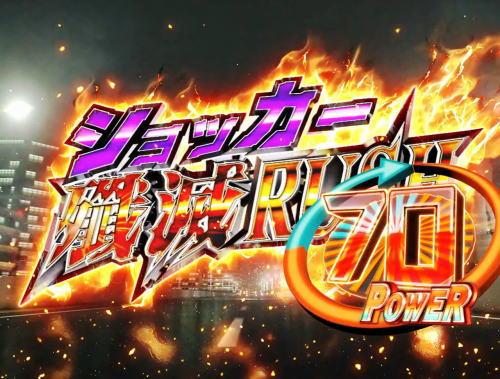 パチンコぱちんこ 仮面ライダー GO-ON LIGHTのショッカー殲滅RUSH1画像