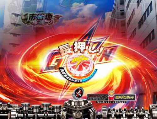 パチンコぱちんこ 仮面ライダー GO-ON LIGHTのGO-ONゾーン1画像