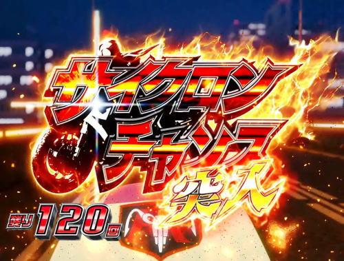 パチンコぱちんこ 仮面ライダー GO-ON LIGHTのサイクロンチャンス画像