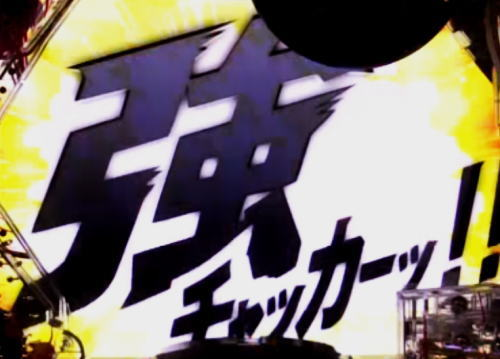 パチンコぱちんこ 仮面ライダー GO-ON LIGHTの強チャッカー発動1画像
