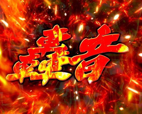 パチンコぱちんこ 仮面ライダー GO-ON LIGHTの轟音画像
