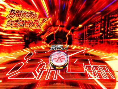 パチンコぱちんこ 仮面ライダー GO-ON LIGHTの超加速ATTACK画像