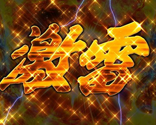 パチンコぱちんこ 仮面ライダー GO-ON LIGHTの激雷画像
