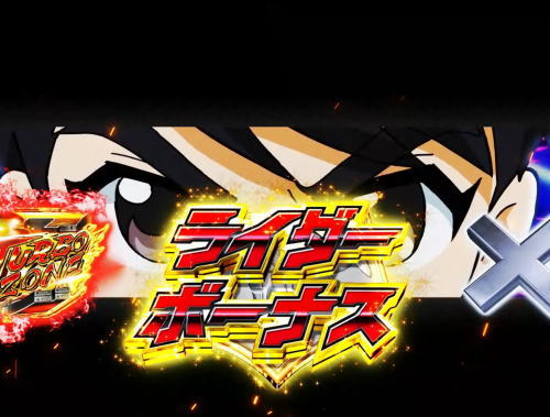 パチンコぱちんこ 仮面ライダー GO-ON LIGHTのライダールーレット1画像
