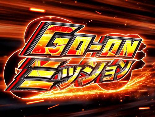パチンコぱちんこ 仮面ライダー GO-ON LIGHTのGO-ONミッション画像