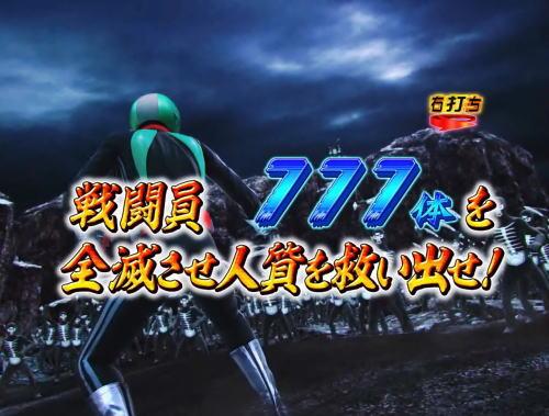 パチンコぱちんこ 仮面ライダー GO-ON LIGHTのショッカー殲滅リーチ777人画像