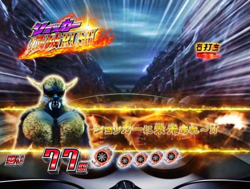 パチンコぱちんこ 仮面ライダー GO-ON LIGHTの怪人セリフ予告金画像