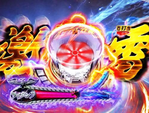 パチンコぱちんこ 仮面ライダー GO-ON LIGHTの一撃激雷ボタン画像
