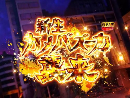 パチンコぱちんこ 仮面ライダー GO-ON LIGHTの新生カメバズーカバトルリーチタイトル色金画像