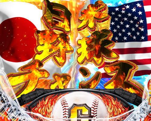 パチンコP巨人の星 一球入魂3000の日米野球チャンス画像