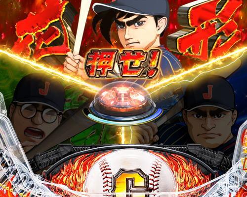 パチンコP巨人の星 一球入魂3000の日米野球チャンス選択画像
