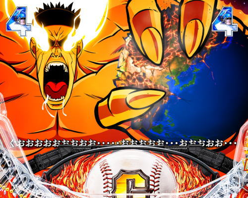 パチンコP巨人の星 一球入魂3000の惑星野球対決SP2画像