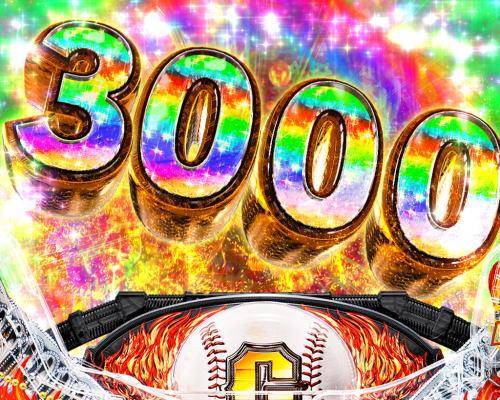 パチンコP巨人の星 一球入魂3000の3K BONUS画像