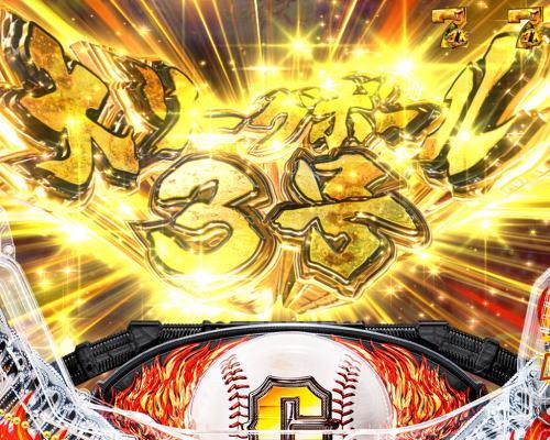 パチンコP巨人の星 一球入魂3000の対戦打者の法則画像