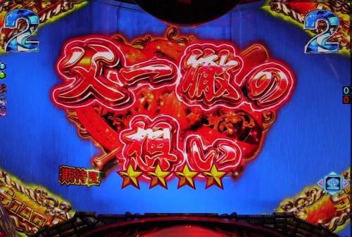パチンコP巨人の星 一球入魂3000のストーリー赤タイトル画像