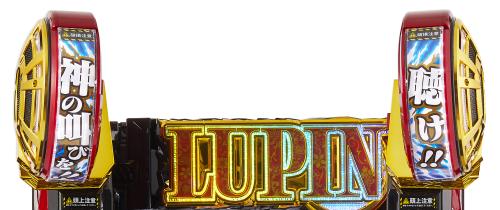 パチンコPルパン三世~復活のマモー~のルパンザサラウンド
