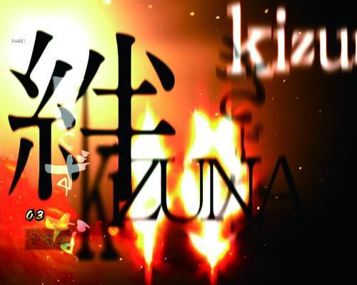 パチンコPルパン三世~復活のマモー~219ver.の絆コンボ