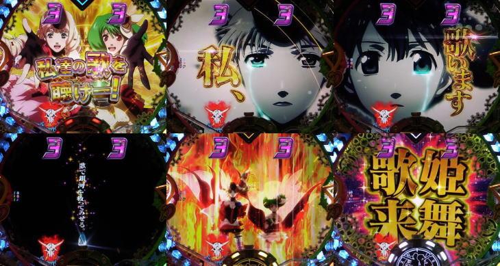 パチンコPフィーバーマクロスフロンティア4の歌姫来舞の画像