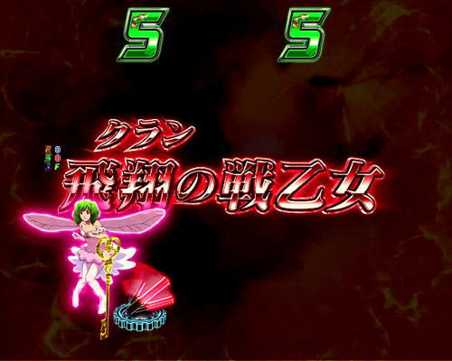 パチンコPフィーバーマクロスフロンティア4のオズマ決意の拳&クラン飛翔の戦乙女:タイトル(赤)の画像