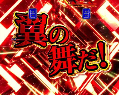 パチンコPフィーバーマクロスフロンティア4の「これが俺の翼の舞だ!」:文字色(赤)の画像