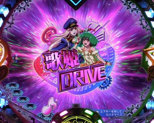 パチンコPフィーバーマクロスフロンティア4の歌姫DRIVEの画像