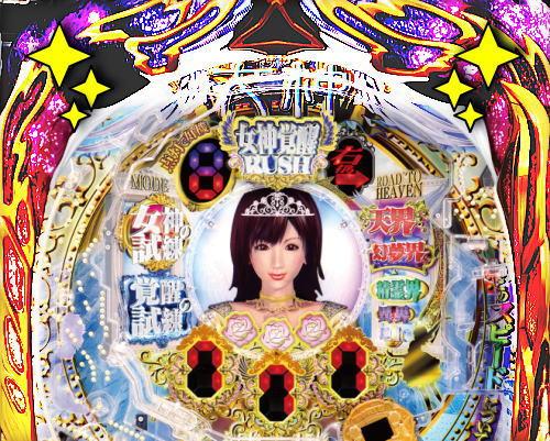 パチンコP女神ドリームの図柄テンパイ時の裏ボタン