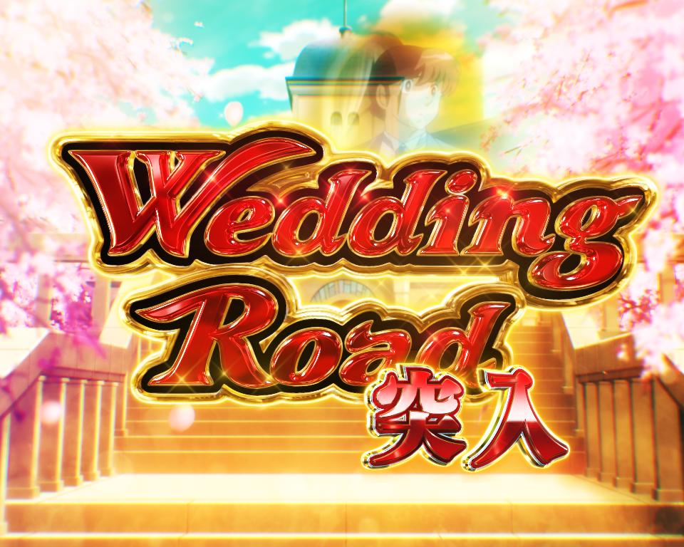 パチンコPめぞん一刻~Wedding Story~赤文字の画像