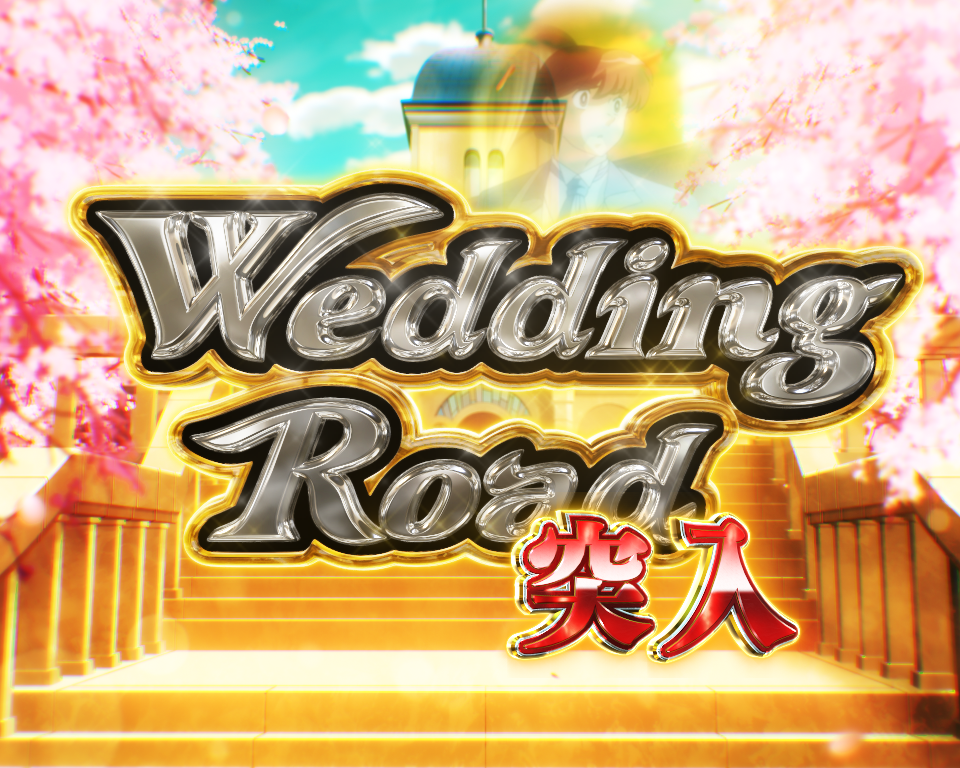 パチンコPめぞん一刻~Wedding Story~銀ロードの画像