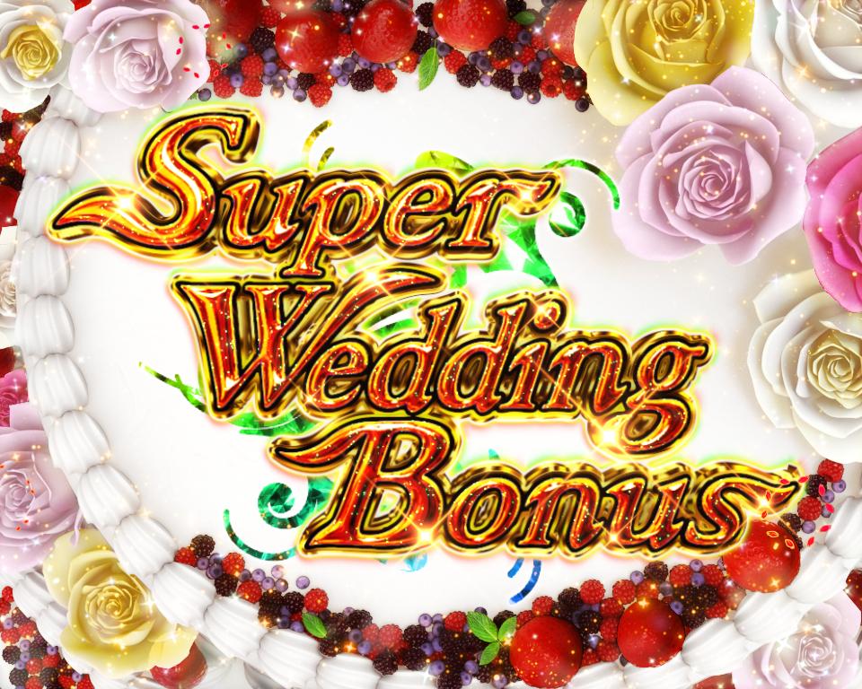 パチンコPめぞん一刻~Wedding Story~Super Wedding Bonusの画像